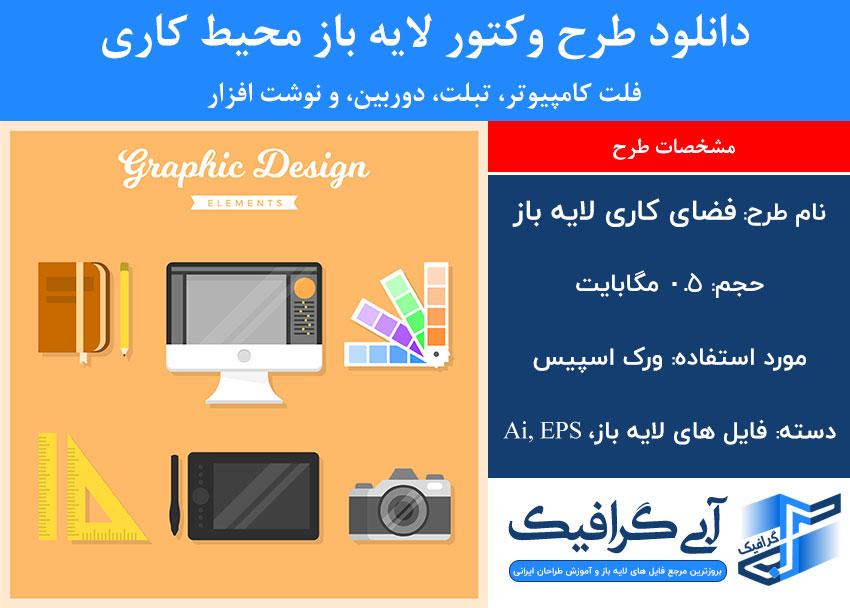 دانلود طرح وکتور لایه باز محیط کاری فلت کامپیوتر، تبلت، دوربین، و نوشت افزار