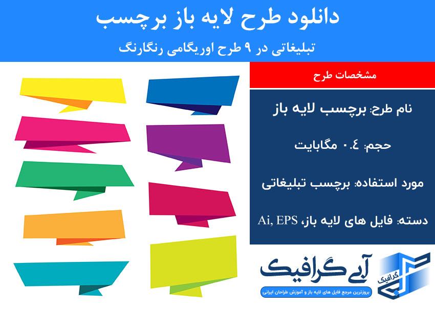 دانلود طرح لایه باز برچسب تبلیغاتی در ۹ طرح اوریگامی رنگارنگ