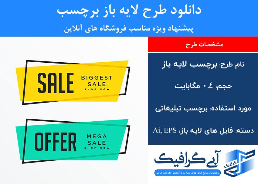 دانلود طرح لایه باز برچسب پیشنهاد ویژه مناسب فروشگاه های آنلاین
