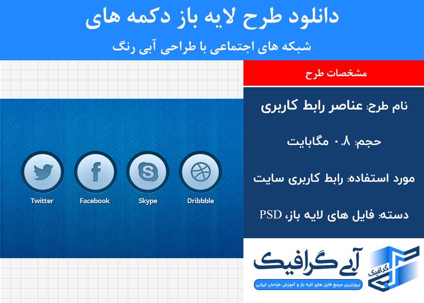 دانلود طرح لایه باز دکمه های شبکه های اجتماعی با طراحی آبی رنگ