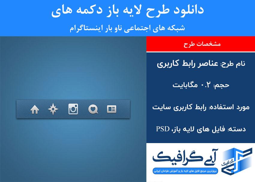 دانلود طرح لایه باز دکمه های شبکه های اجتماعی ناو بار اینستاگرام