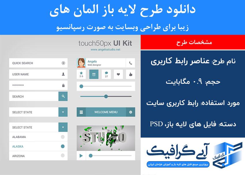 دانلود طرح لایه باز المان های زیبا برای طراحی وبسایت به صورت رسپانسیو