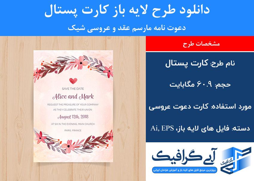 دانلود طرح لایه باز کارت پستال بسیار زیبا و حرفه ای مناسب دعوتنامه ازدواج