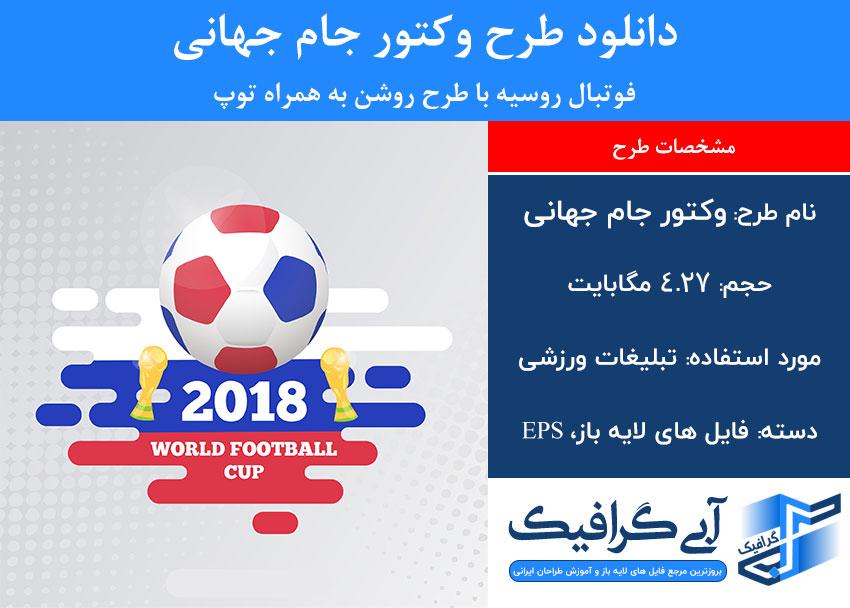 دانلود طرح وکتور جام جهانی فوتبال روسیه با طرح روشن به همراه توپ