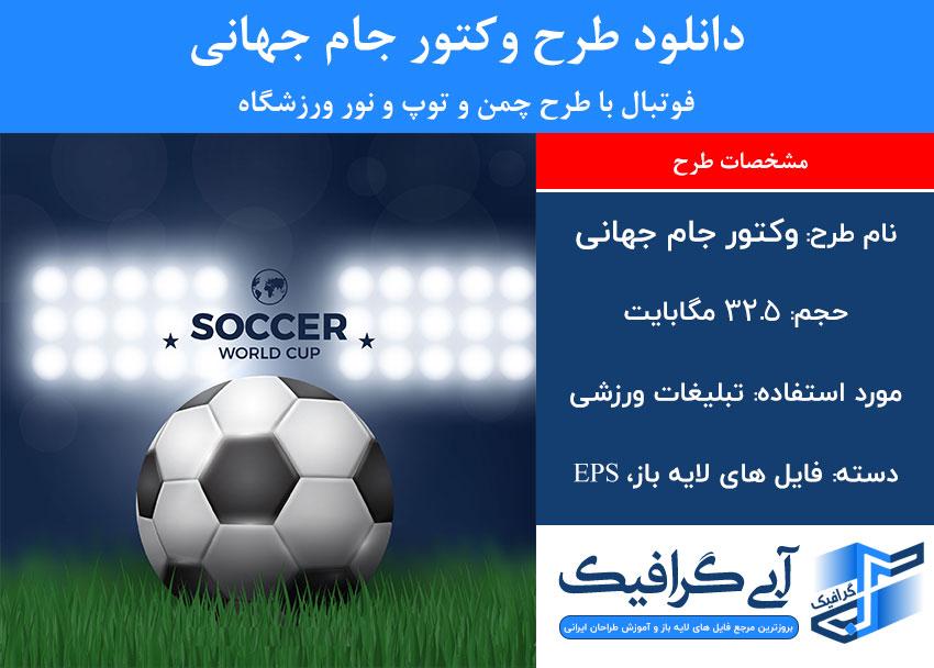 دانلود طرح وکتور جام جهانی فوتبال با طرح چمن و توپ و نور ورزشگاه