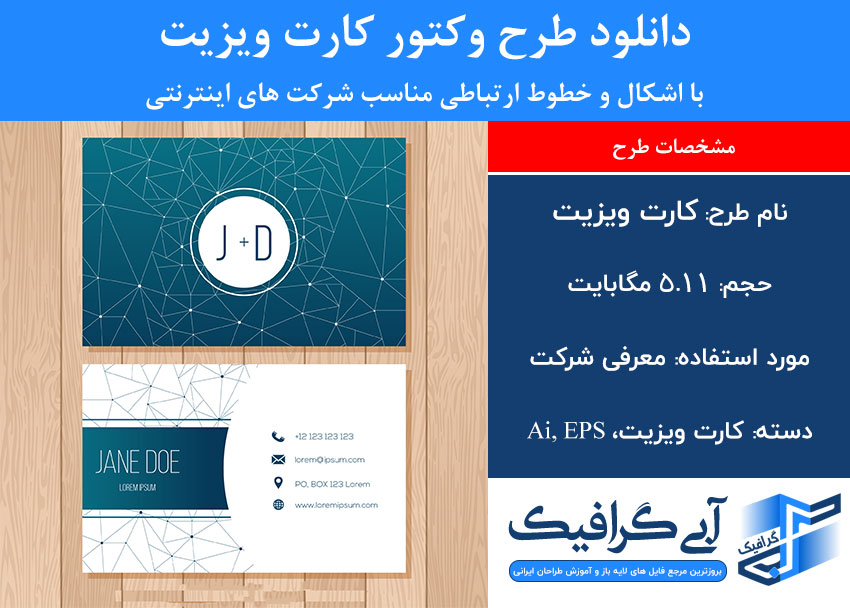 دانلود طرح وکتور کارت ویزیت با اشکال و خطوط ارتباطی مناسب شرکت های اینترنتی