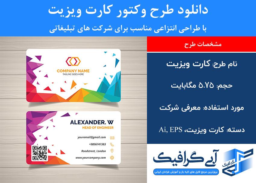 دانلود طرح وکتور کارت ویزیت با طراحی انتزاعی مناسب برای شرکت های تبلیغاتی