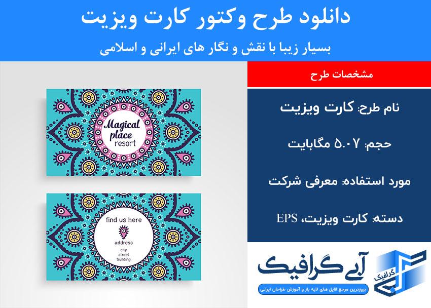 دانلود طرح وکتور کارت ویزیت بسیار زیبا با نقش و نگار های ایرانی و اسلامی