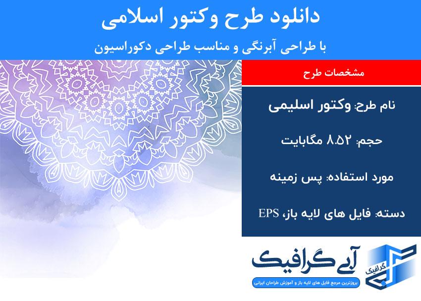 دانلود طرح وکتور اسلامی با طراحی آبرنگی و مناسب طراحی دکوراسیون