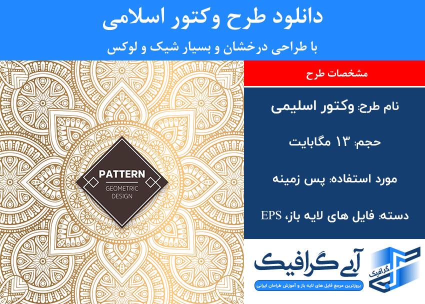 دانلود طرح وکتور اسلامی با طراحی درخشان و بسیار شیک و لوکس