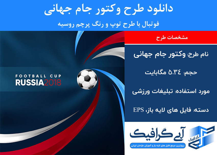 دانلود طرح وکتور جام جهانی فوتبال با طرح توپ و رنگ پرچم روسیه