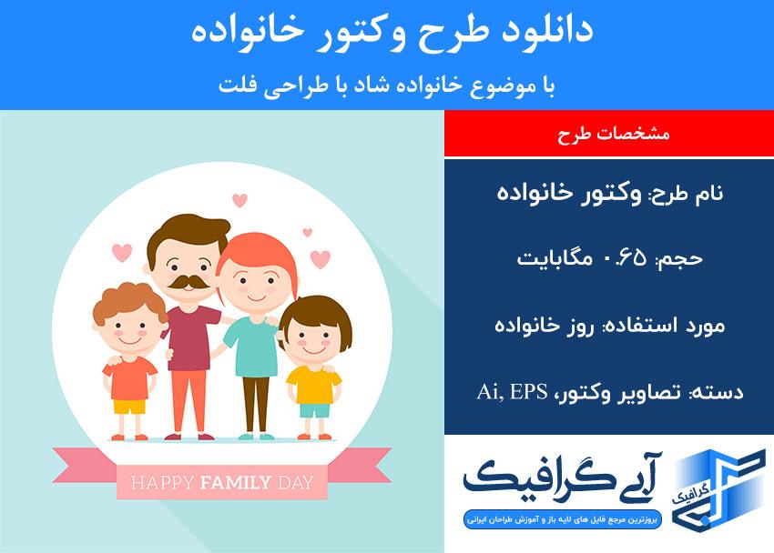 دانلود طرح وکتور خانواده با موضوع خانواده شاد با طراحی فلت
