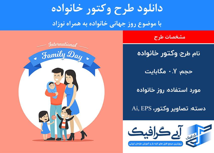 دانلود طرح وکتور خانواده با موضوع روز جهانی خانواده به همراه نوزاد