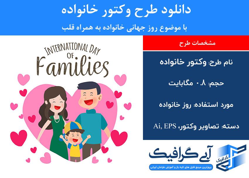 دانلود طرح وکتور خانواده با موضوع روز جهانی خانواده به همراه قلب