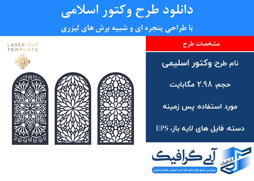 دانلود طرح وکتور اسلامی با طراحی پنجره ای و شبیه برش های لیزری