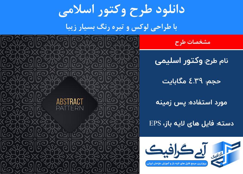 دانلود طرح وکتور اسلامی با طراحی لوکس و تیره رنگ بسیار زیبا