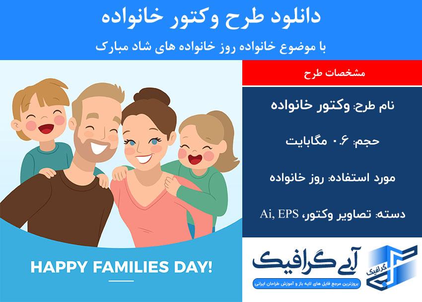 دانلود طرح وکتور خانواده با موضوع خانواده روز خانواده های شاد مبارک