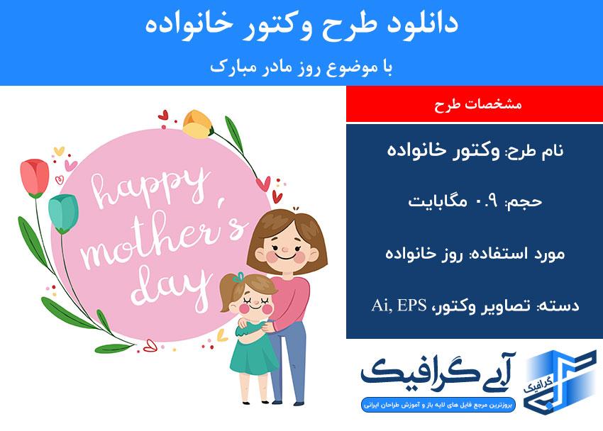 دانلود طرح وکتور خانواده با موضوع روز مادر مبارک