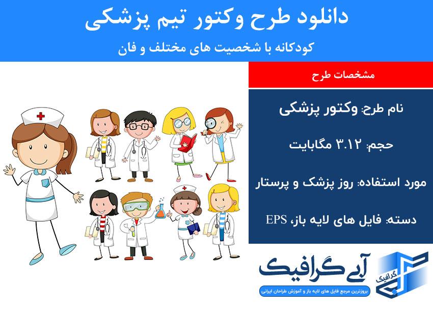 دانلود طرح وکتور تیم پزشکی کودکانه با شخصیت های مختلف و جذاب