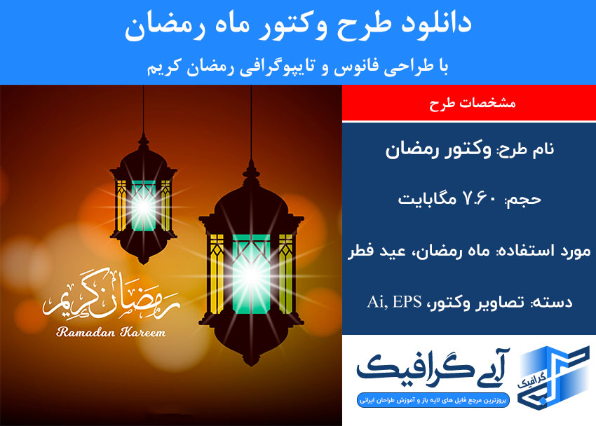 دانلود طرح وکتور ماه رمضان با طراحی فانوس و تایپوگرافی رمضان کریم