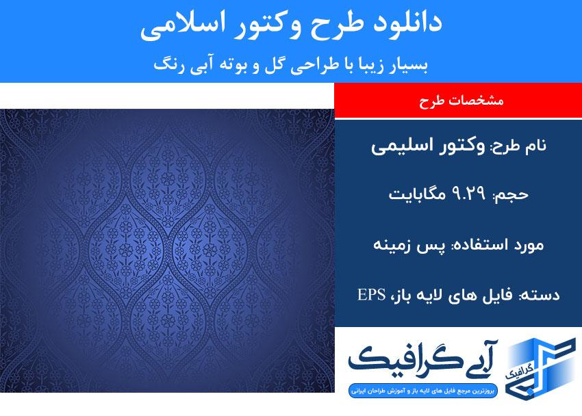 دانلود طرح وکتور اسلامی بسیار زیبا با طراحی گل و بوته آبی رنگ