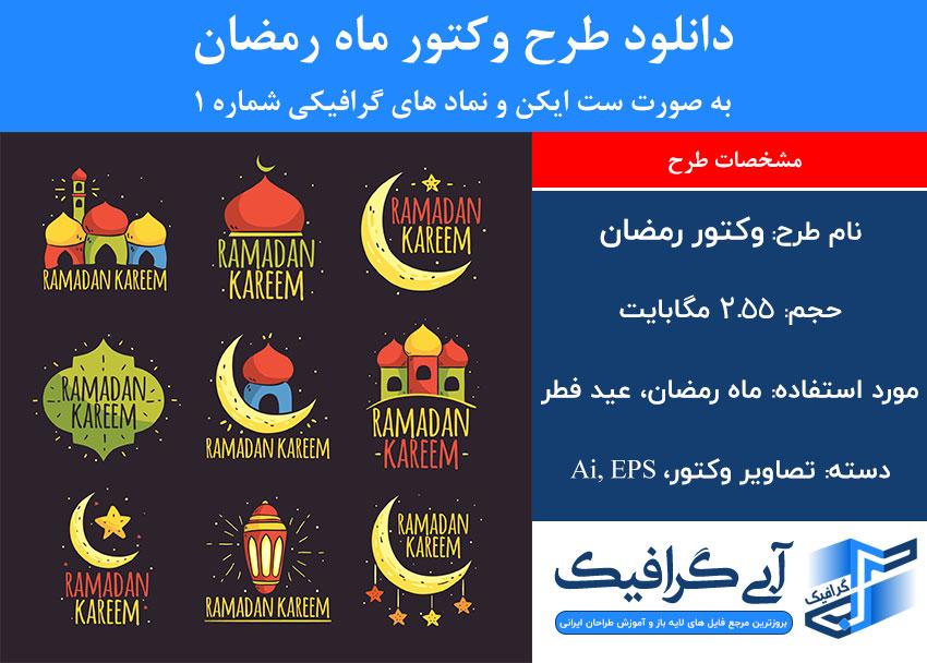 دانلود طرح وکتور ماه رمضان به صورت ست ایکن و نماد های گرافیکی شماره 1