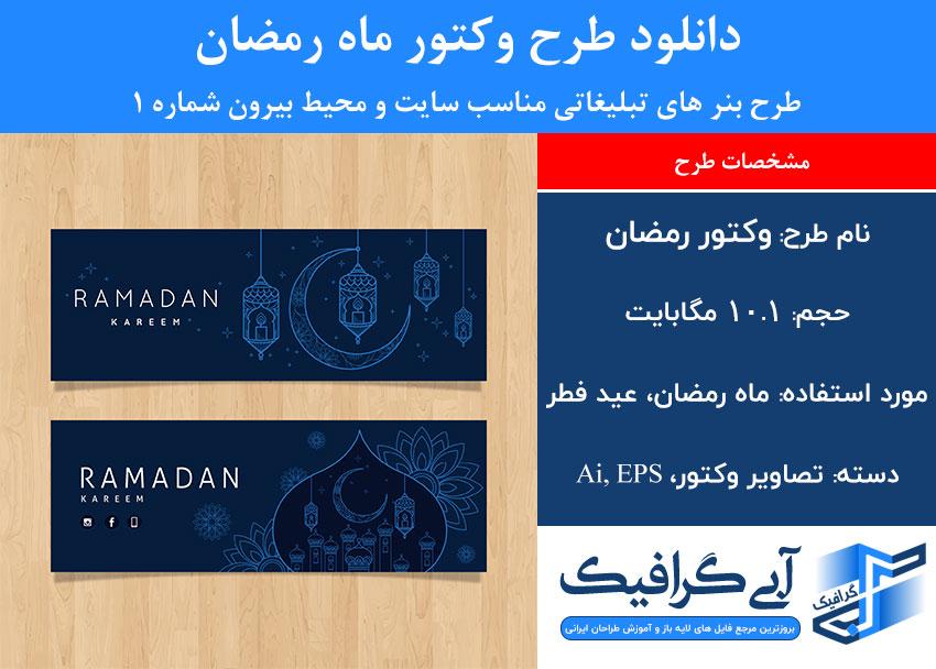 دانلود طرح وکتور ماه رمضان طرح بنر های تبلیغاتی مناسب سایت و محیط بیرون شماره ۱