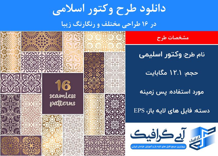 دانلود طرح وکتور اسلامی در 16 طراحی مختلف و رنگارنگ زیبا