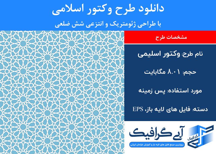 دانلود طرح وکتور اسلامی با طراحی ژئومتریک و انتزعی شش ضلعی