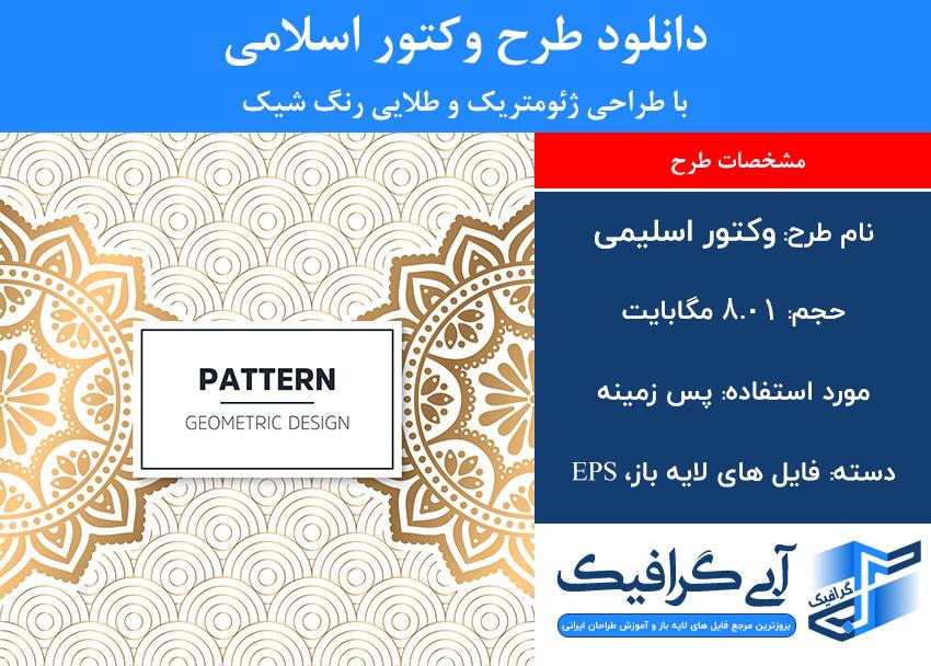 دانلود طرح وکتور اسلامی با طراحی ژئومتریک و طلایی رنگ شیک