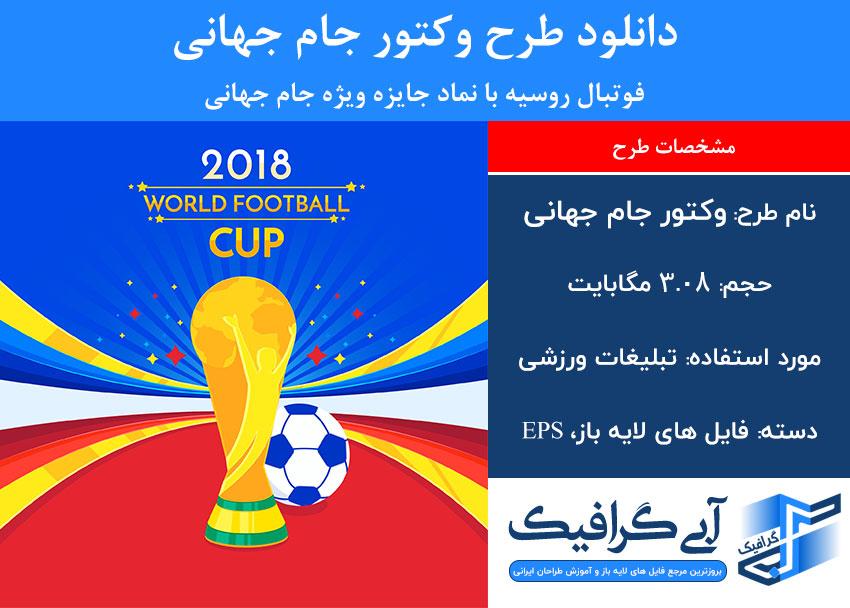 دانلود طرح وکتور جام جهانی فوتبال روسیه با نماد جایزه ویژه جام جهانی