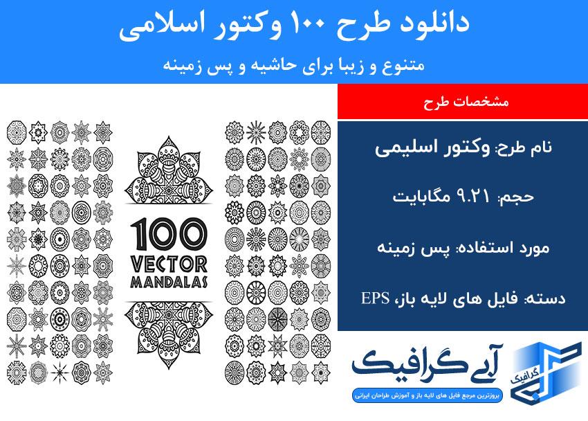 دانلود طرح 100 وکتور اسلامی متنوع و زیبا برای حاشیه و پس زمینه
