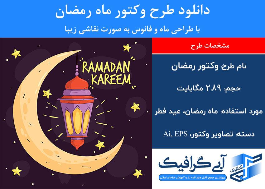 دانلود طرح وکتور ماه رمضان با طراحی ماه و فانوس به صورت نقاشی زیبا
