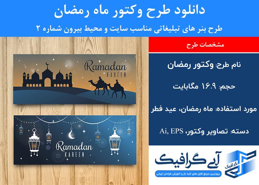 دانلود طرح وکتور ماه رمضان طرح بنر های تبلیغاتی مناسب سایت و محیط بیرون شماره 2