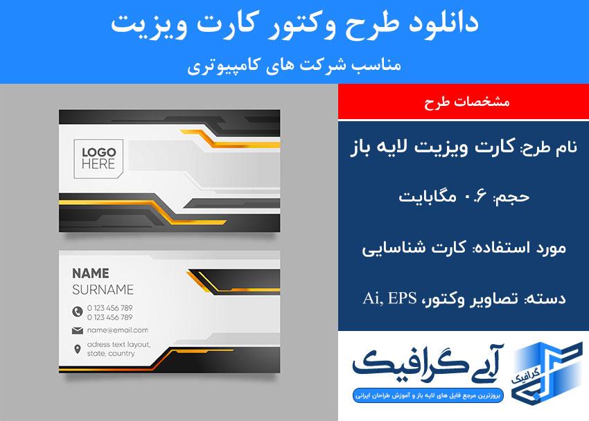 دانلود طرح وکتور کارت ویزیت مناسب شرکت های کامپیوتری