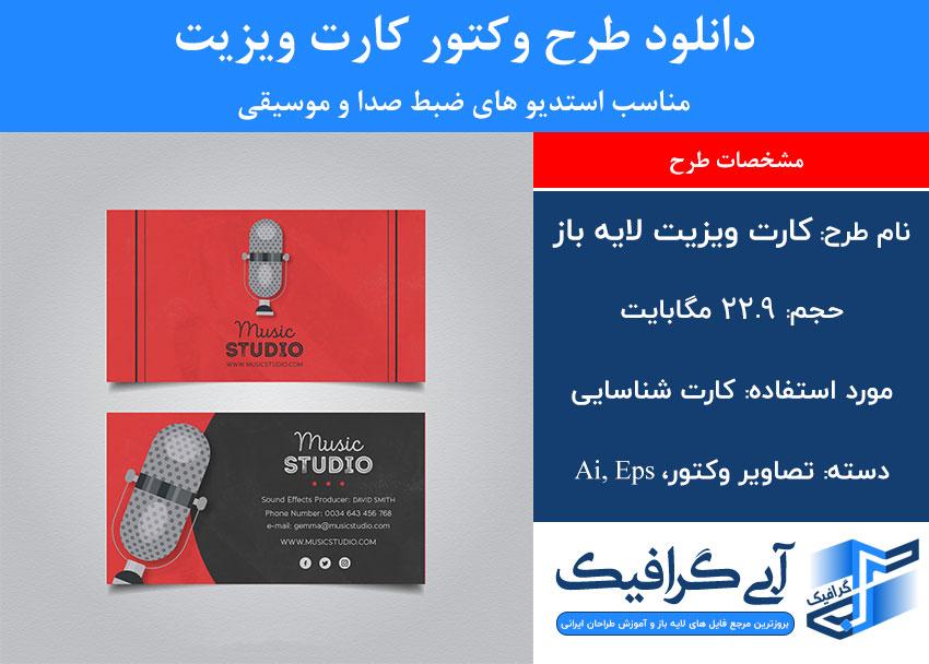 دانلود طرح وکتور کارت ویزیت زیبا مناسب موسسه های حقوقی و وکلا