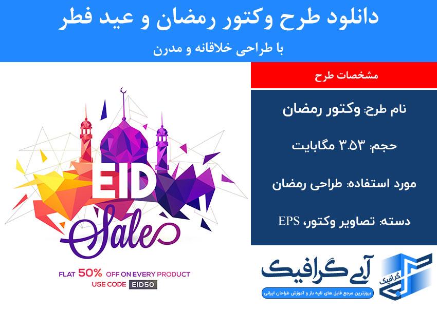 دانلود طرح وکتور رمضان و عید فطر با طراحی خلاقانه و مدرن