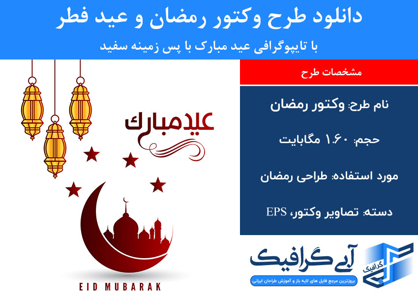 دانلود طرح وکتور رمضان و عید فطر با تایپوگرافی عید مبارک با پس زمینه سفید