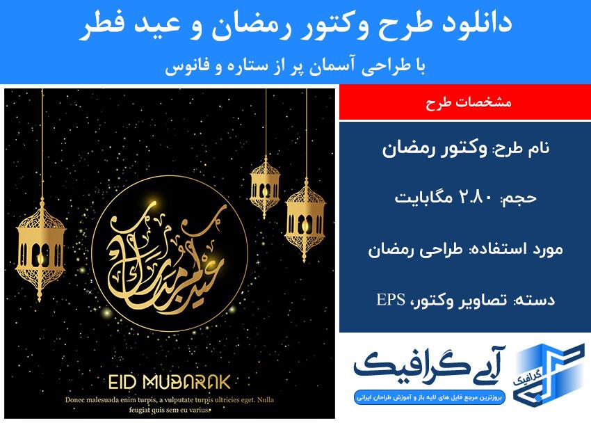 دانلود طرح وکتور رمضان و عید فطر با طراحی آسمان پر از ستاره و فانوس