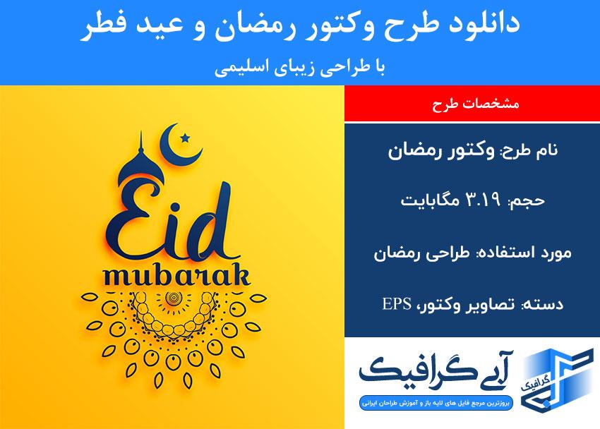 دانلود طرح وکتور رمضان و عید فطر با طراحی زیبای اسلیمی