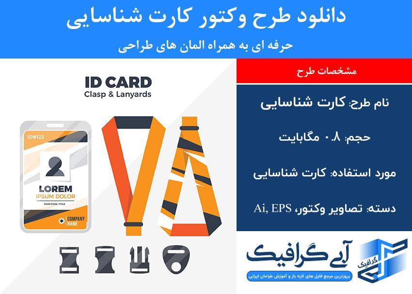 دانلود طرح وکتور کارت شناسایی حرفه ای به همراه المان های طراحی