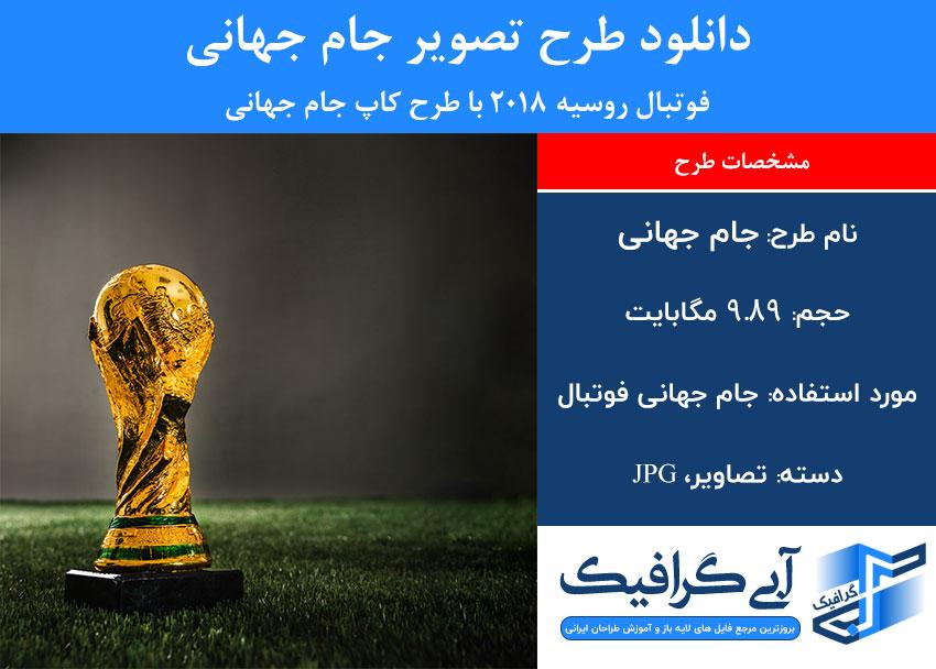 دانلود طرح تصویر جام جهانی فوتبال روسیه 2018 با طرح کاپ جام جهانی