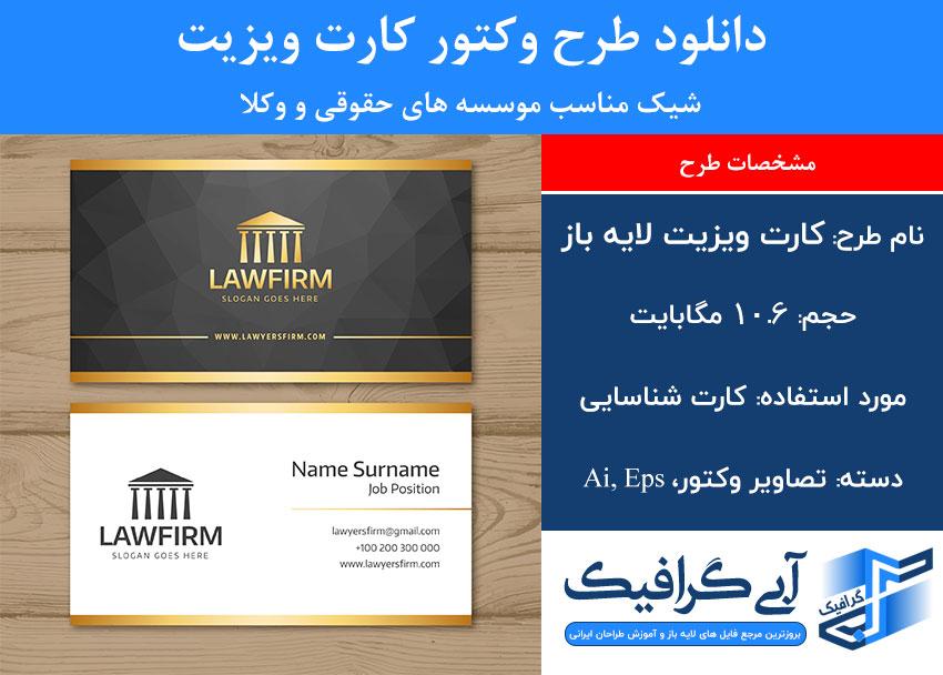 دانلود طرح وکتور کارت ویزیت شیک مناسب موسسه های حقوقی و وکلا