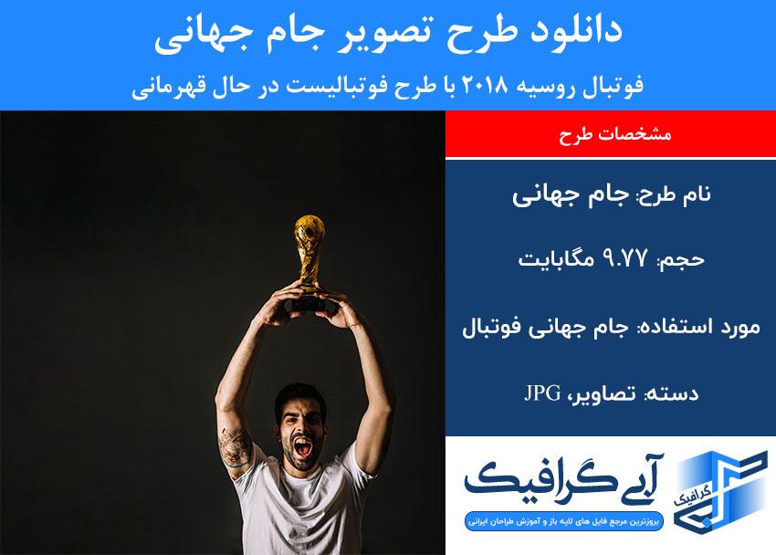 دانلود طرح تصویر جام جهانی فوتبال روسیه 2018 با طرح فوتبالیست در حال قهرمانی