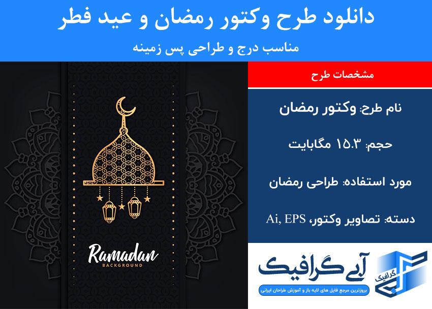 دانلود طرح وکتور رمضان و عید فطر مناسب درج و طراحی پس زمینه