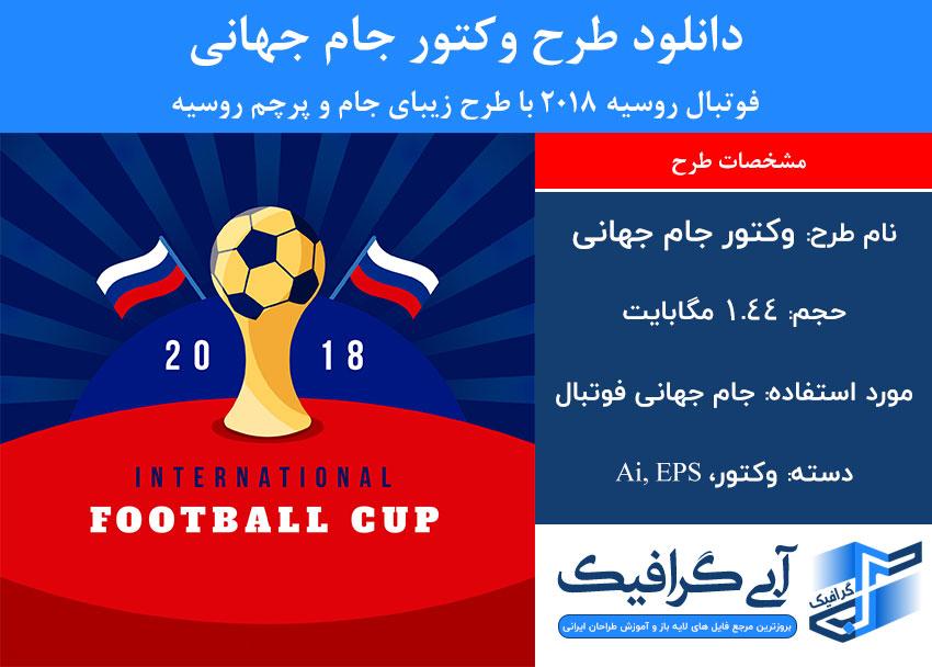 دانلود طرح وکتور جام جهانی فوتبال روسیه 2018 با طرح زیبای جام و پرچم روسیه