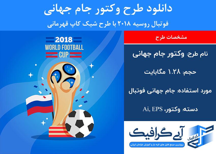 دانلود طرح وکتور جام جهانی فوتبال روسیه 2018 با طرح شیک کاپ قهرمانی