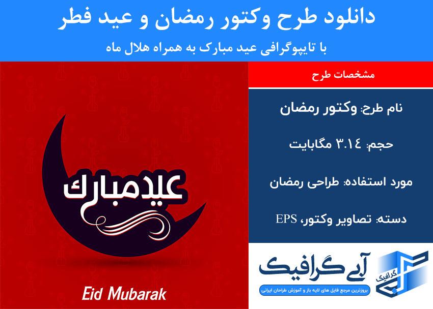 دانلود طرح وکتور رمضان و عید فطر با تایپوگرافی عید مبارک به همراه هلال ماه