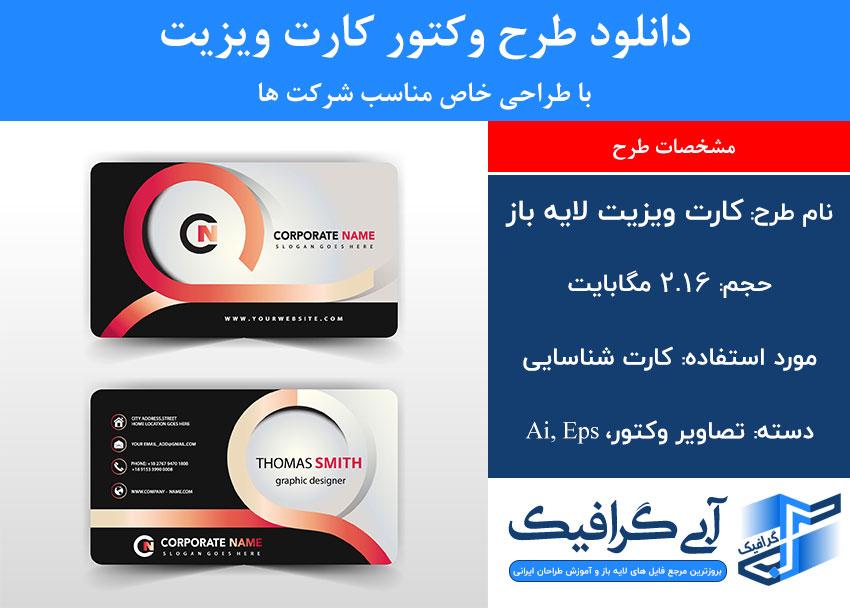 دانلود طرح وکتور کارت ویزیت با طراحی خاص مناسب شرکت ها