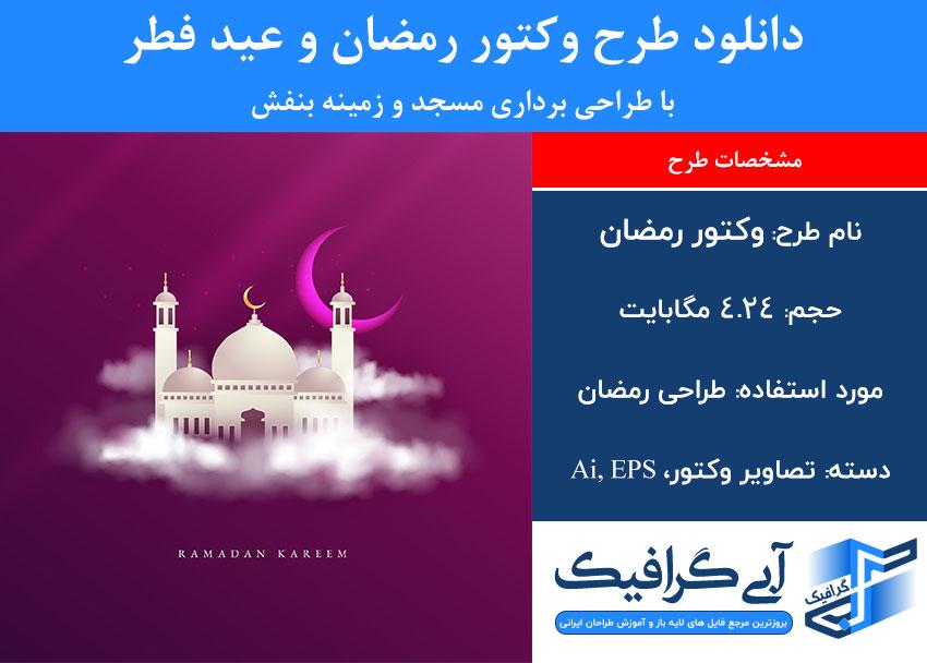 دانلود طرح وکتور رمضان و عید فطر با طراحی برداری مسجد و زمینه بنفش
